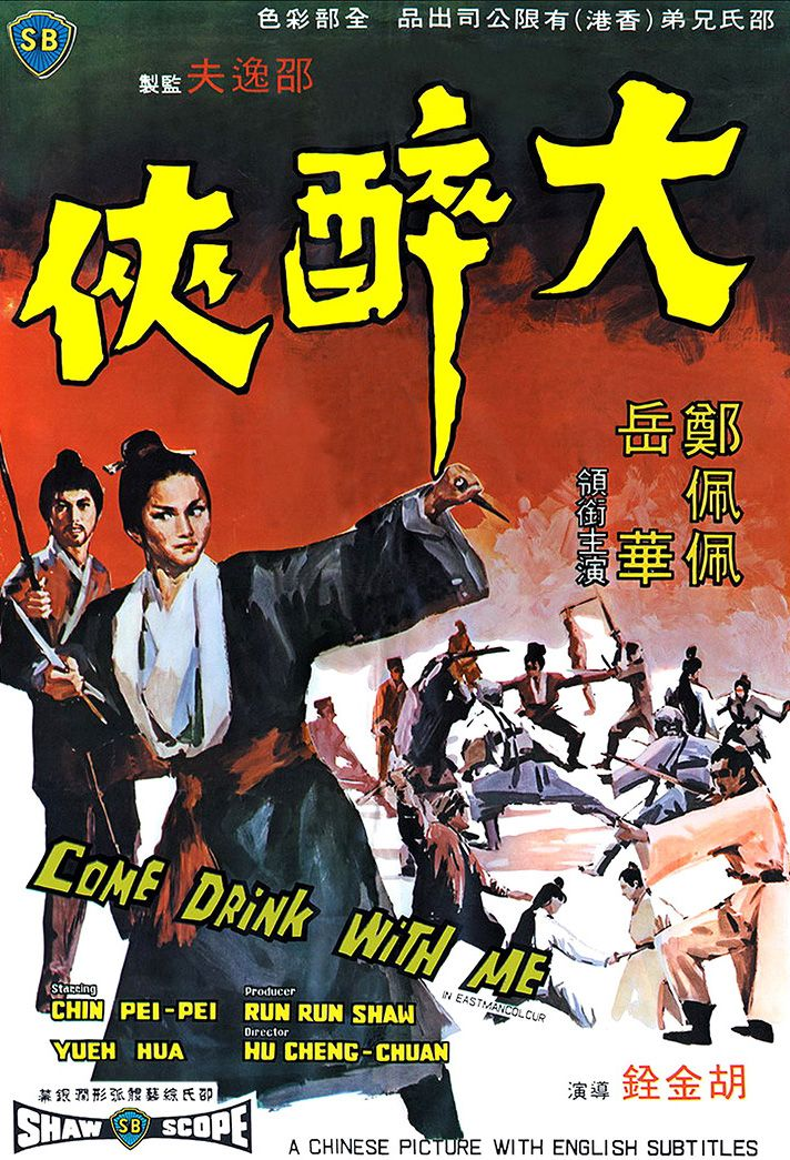 Come Drink With Me 1966 Review Martial Arts Movies Kung Fu Movies Martial Arts Film