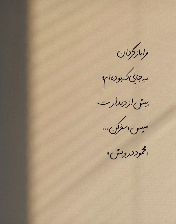 Pin On Farsi