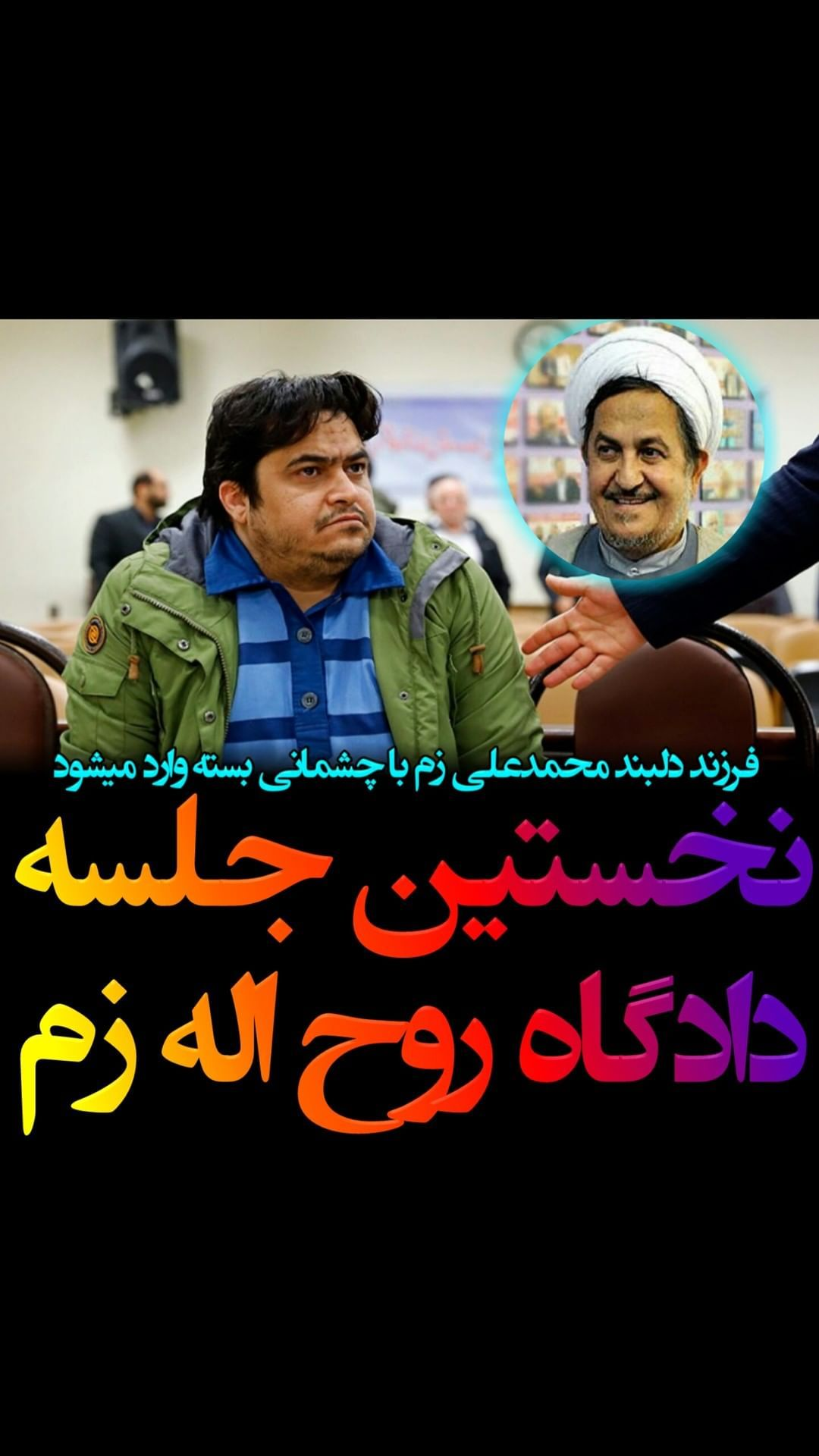 جزییات اولین جلسه دادگاه رسیدگی به اتهامات روح الله زم مدیر سایت معاند آمدنیوز ویدائو In 2020 Movie Posters Poster Movies