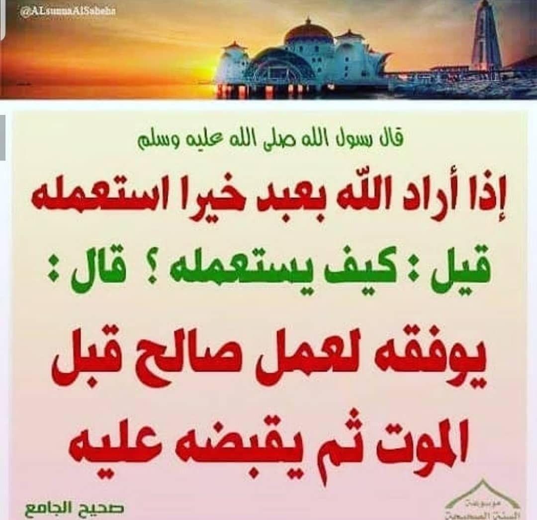 حديث النبي صلى الله عليه وسلم Positive Notes Ahadith Islam