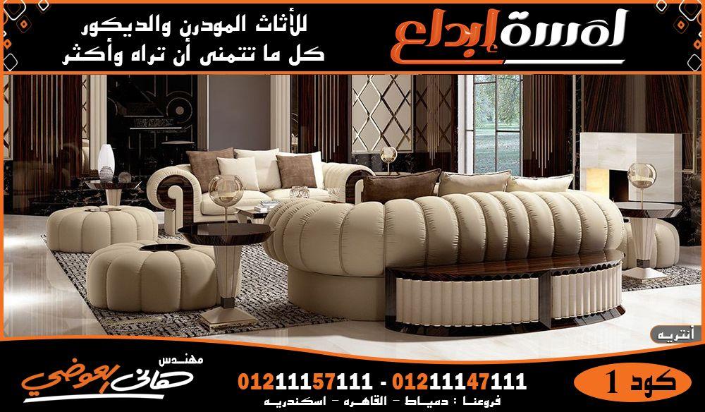 انتريهات مودرن جديده 2024 مميزه أثاث مودرن 2023 اثاث مودرن منزلي 2024 Modern Furniture Furniture Home Living Room