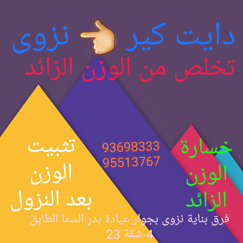 Pin By Dr Mohammed Abdelsalam On دايت كير في سلطنة ع مان Diet Care Health Diet Health Letters