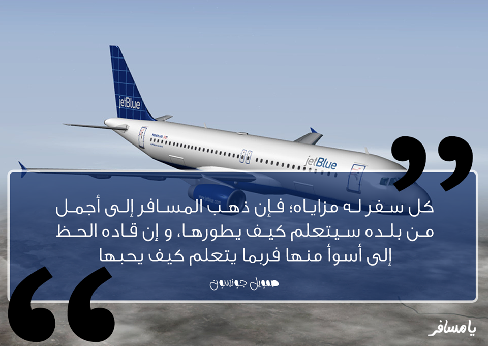 أقوال سفر من يا مسافر Www Yamsafer Me Travel Quotes Passenger Travel