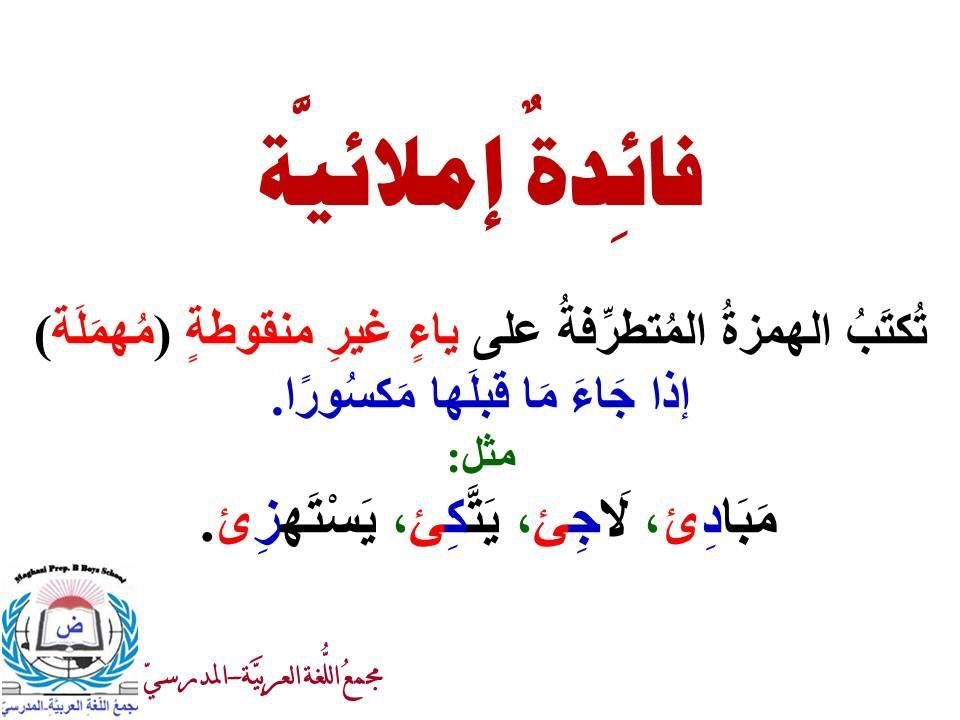 Pin By Soso On فوائد إملائية Learn Arabic Language Learn Arabic Online Arabic Language