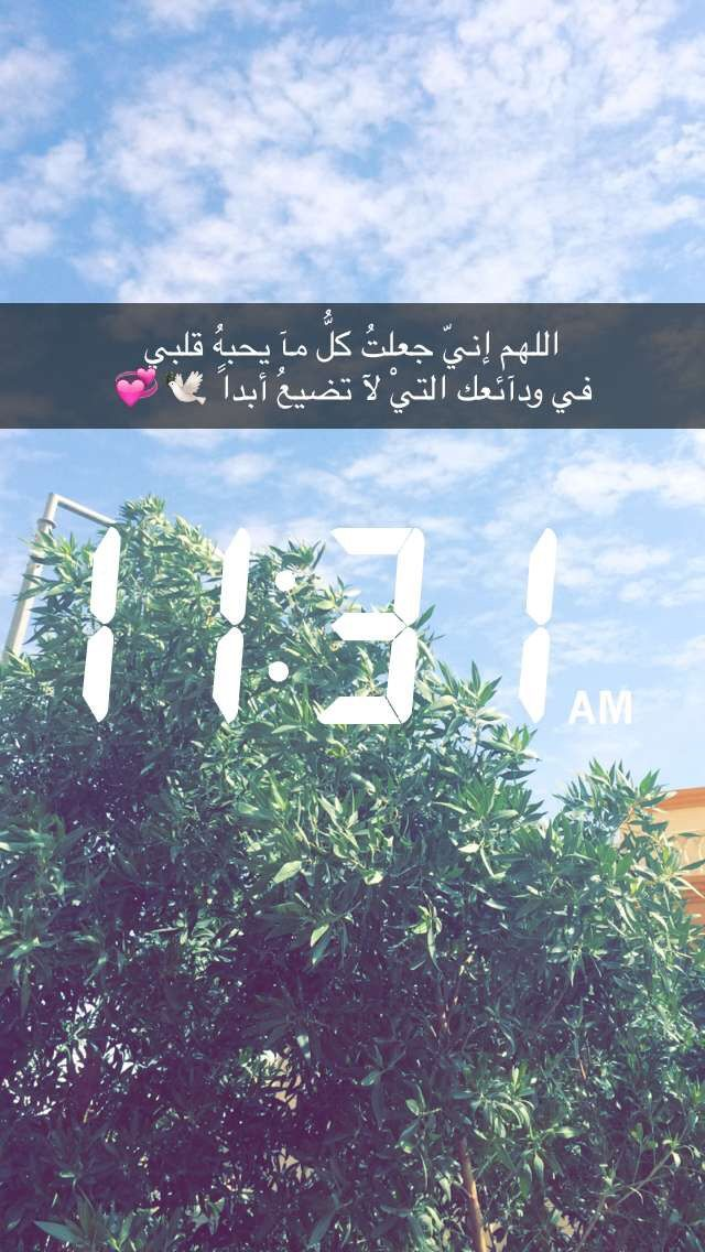 Snapchat Rerosham Arabic Quote عربي اقتباسات سناب شات Story Ideas Pictures Photo Quotes Picture Quotes