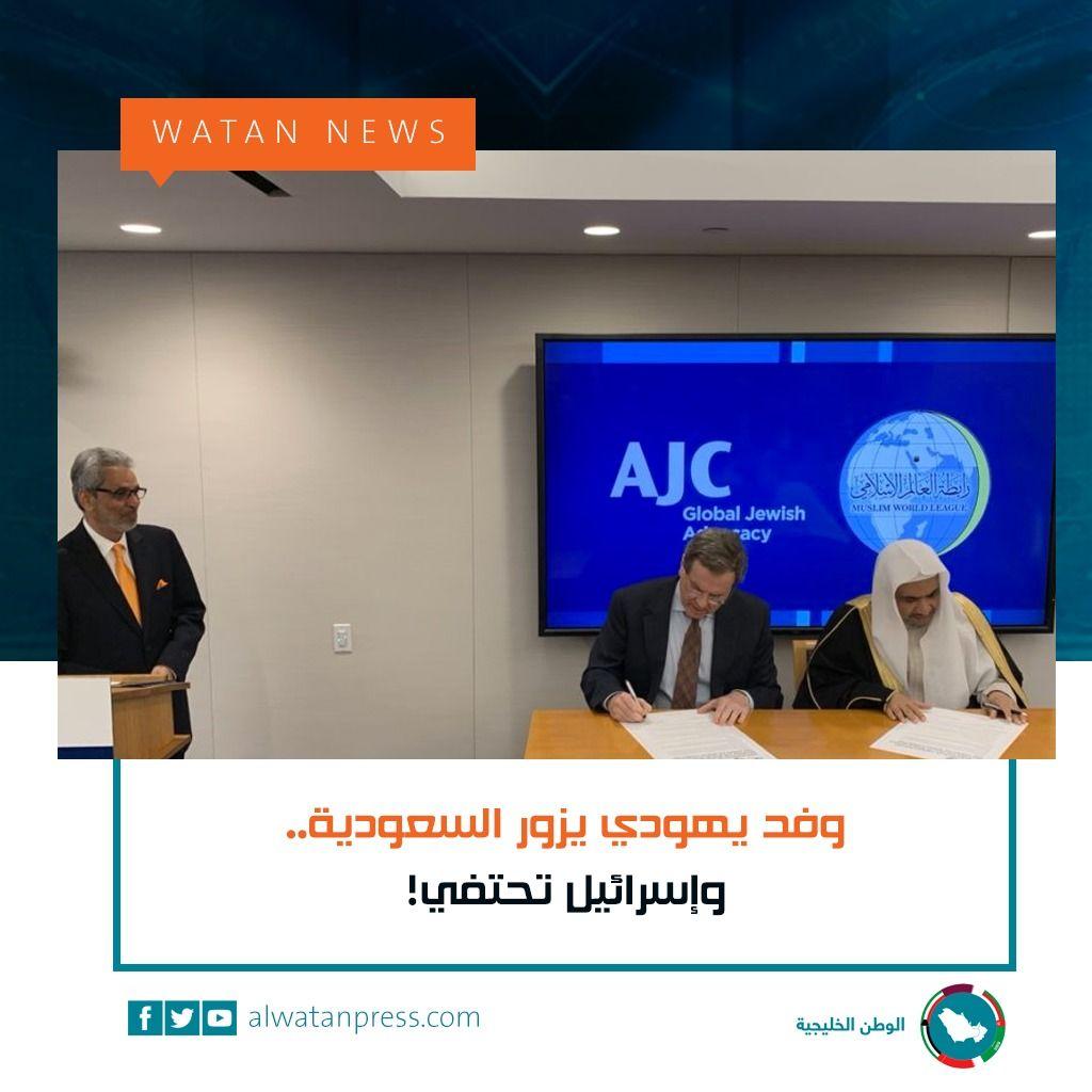 وفد يهودي يزور السعودية وإسرائيل تحتفي Television Electronics Flatscreen Tv