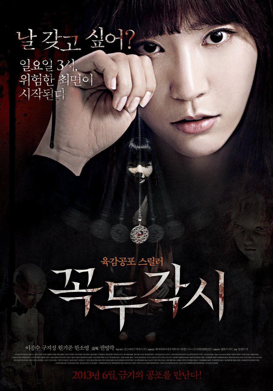 A puppet 꼭두각시 korean movie picture korean drama