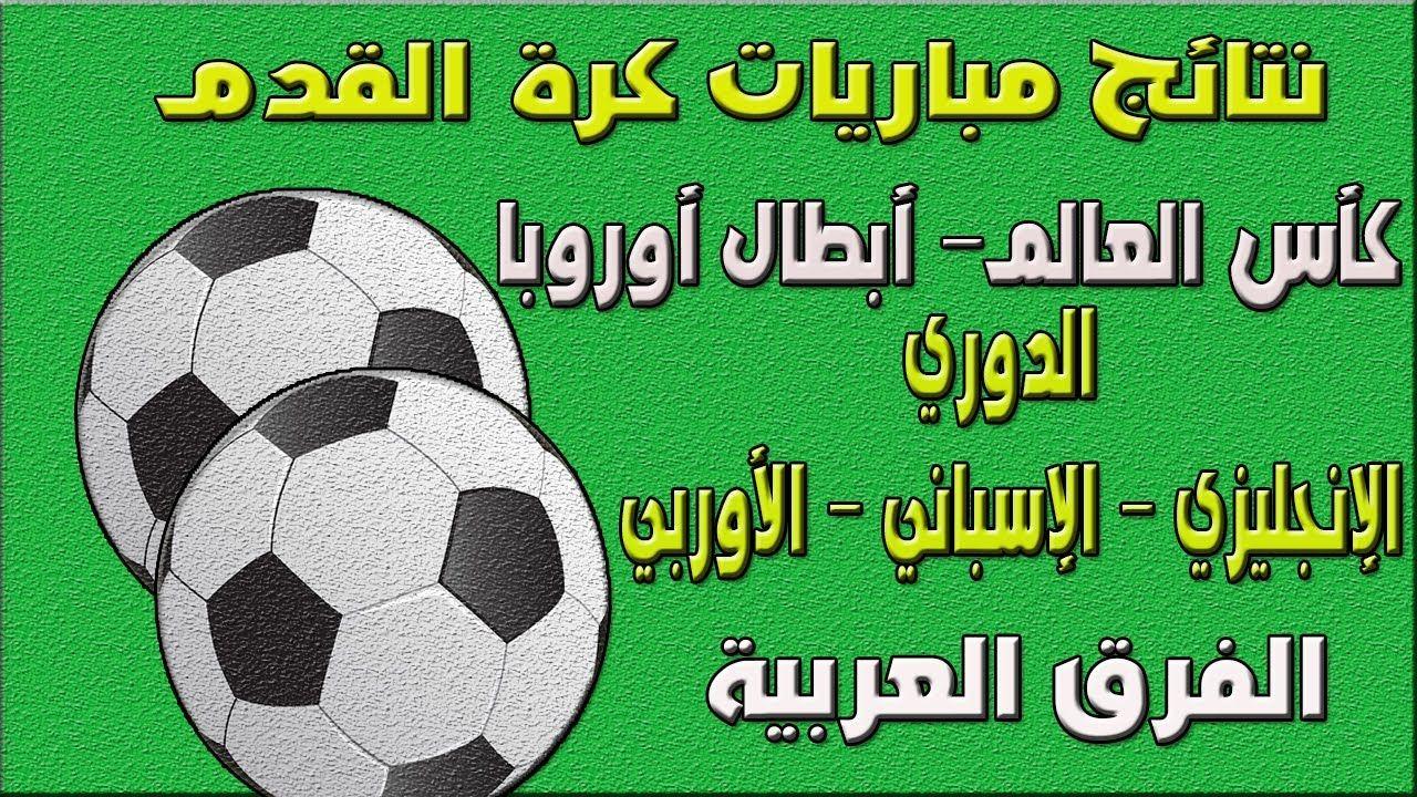 إعرف نتائج مباريات كرة القدم لفريقك المفضل لحظة بلحظة مجانا وأكثر من ذلك Soccer Ball Soccer Sports