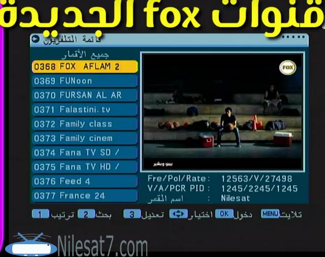 تردد قنوات فوكس 2020 Fox على النايل سات Fox Fox Aflam1 Fox Aflam2 Fox Classics France 24 France