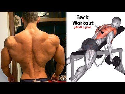 أفضل تمارين الظهر وزيادة عرض كمال الاجسام Back Workout For Mass Youtube In 2020 Abs And Cardio Workout Back Workout For Mass Back Workout Men