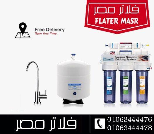 فلاتر تنقية مياه الشرب في مصر Ullo Reverse Osmosis Osmosis