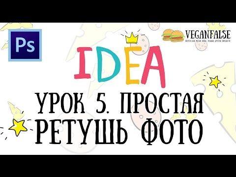 Скачать видео уроки по фотошопу cs6 на русском скачать бесплатно