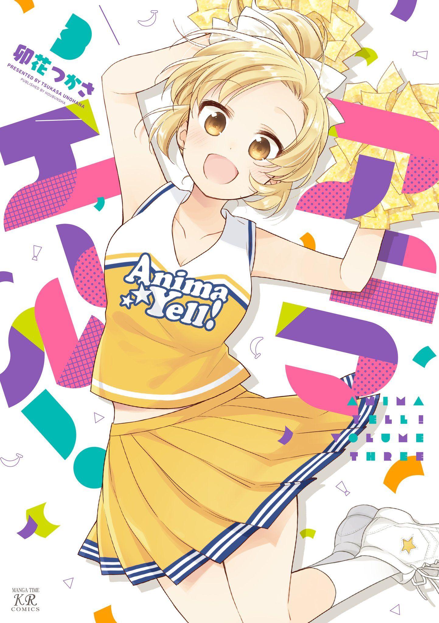 TVアニメ『アニマエール!』 on Anime, All japanese, Anime art