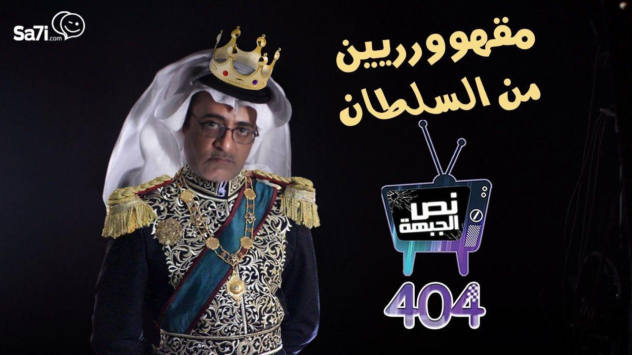 صاحي نص الجبهة 404 مقهوورريين من السلطان Movie Posters Poster Movies