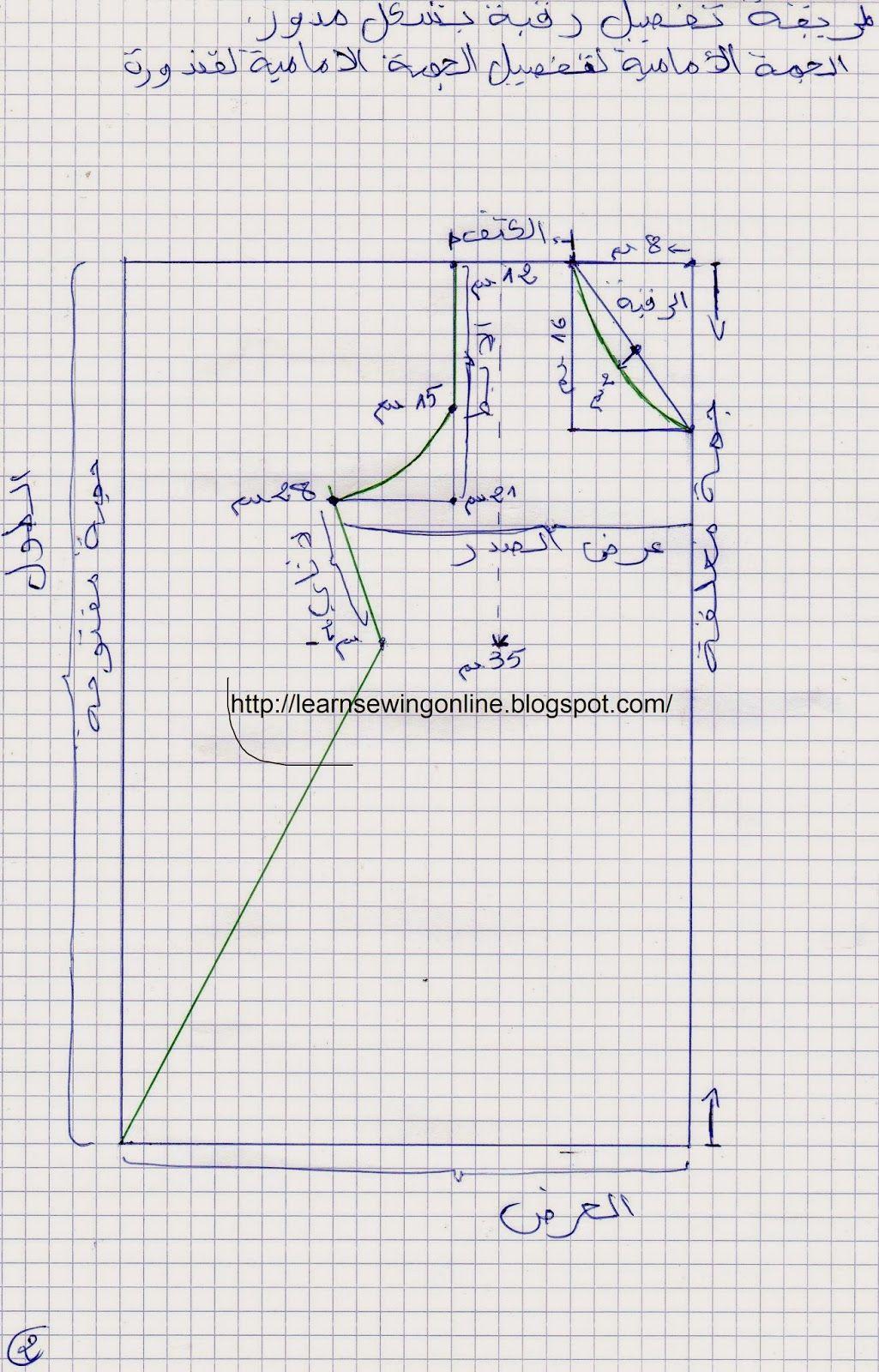 الدرس الثالث في تعليم الخياطة طريقة تفصيل رقبة دائرية هده الرقبة الرقبة الدائرية هي ايصا سهلة تشبه الر Teaching Sewing Couture Sewing Blouse Pattern Sewing