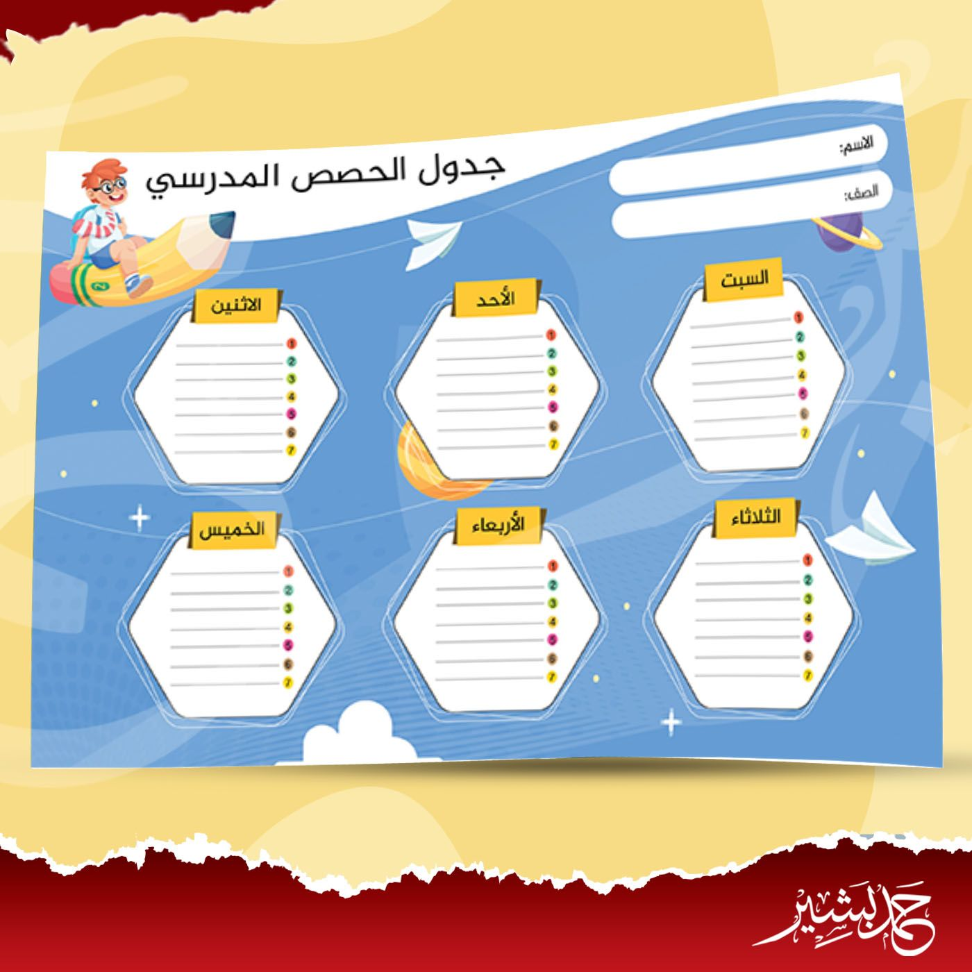 جدول الحصص المدرسي الأسبوعي نموذج901 باشكال مختلفة ورائعة جاهز للكتابة School Weekly Schedule Map
