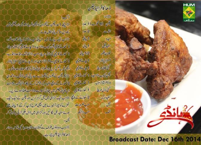 #Dhaka #Fried #Chicken