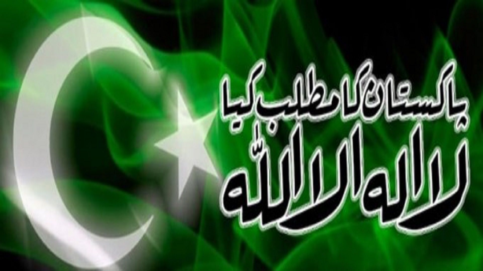 14th August 2016 Hd Wallpapers Free Download In 2020 Pakistan Flag Images 14 August Wallpapers Pakistan Flag