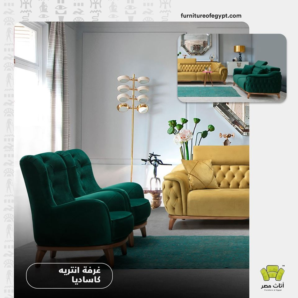 انترية كاساديا 2020 فقط و حصريا فى شركة اثاث مصر Home Decor Furniture Decor