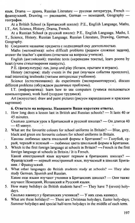 План конспект по русскому языку 4 класс изложение свиристели скачать бесплатно