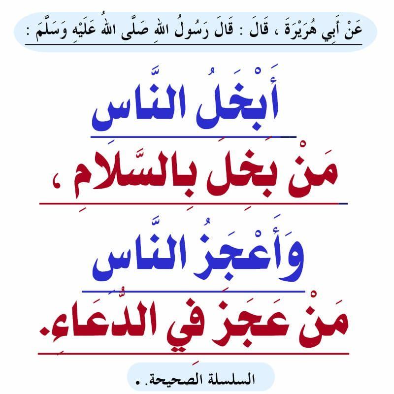 Pin By الأثر الجميل On أحاديث نبوية Islamic Quotes Quotes Ahadith