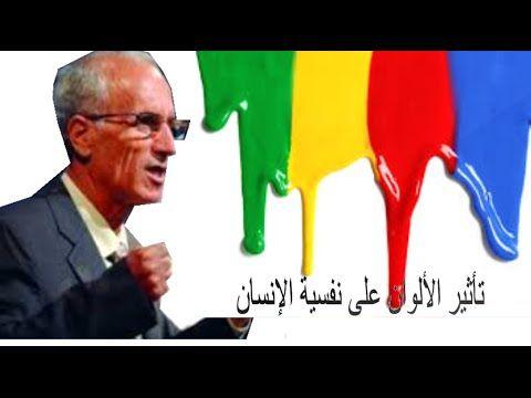 تأثير الألوان على نفسية الإنسان حقائق علمية ستجعلك تحب الألوان حلقة متميزة Ali Mansour Kayali