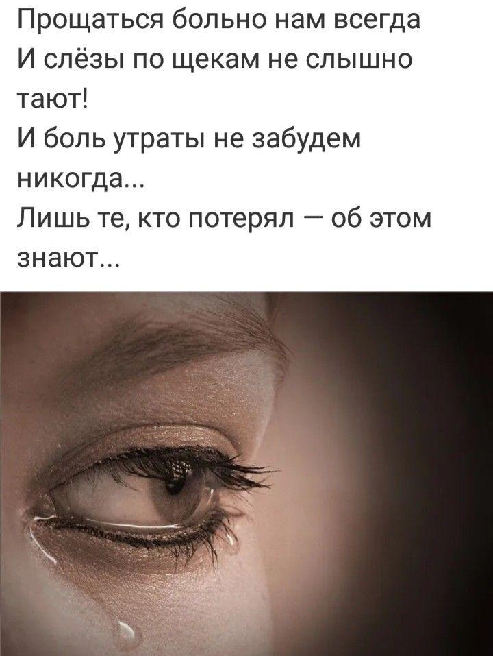 СТИХИ. Память об отце.... — Фото | OK.RU | Скорбь цитаты ...