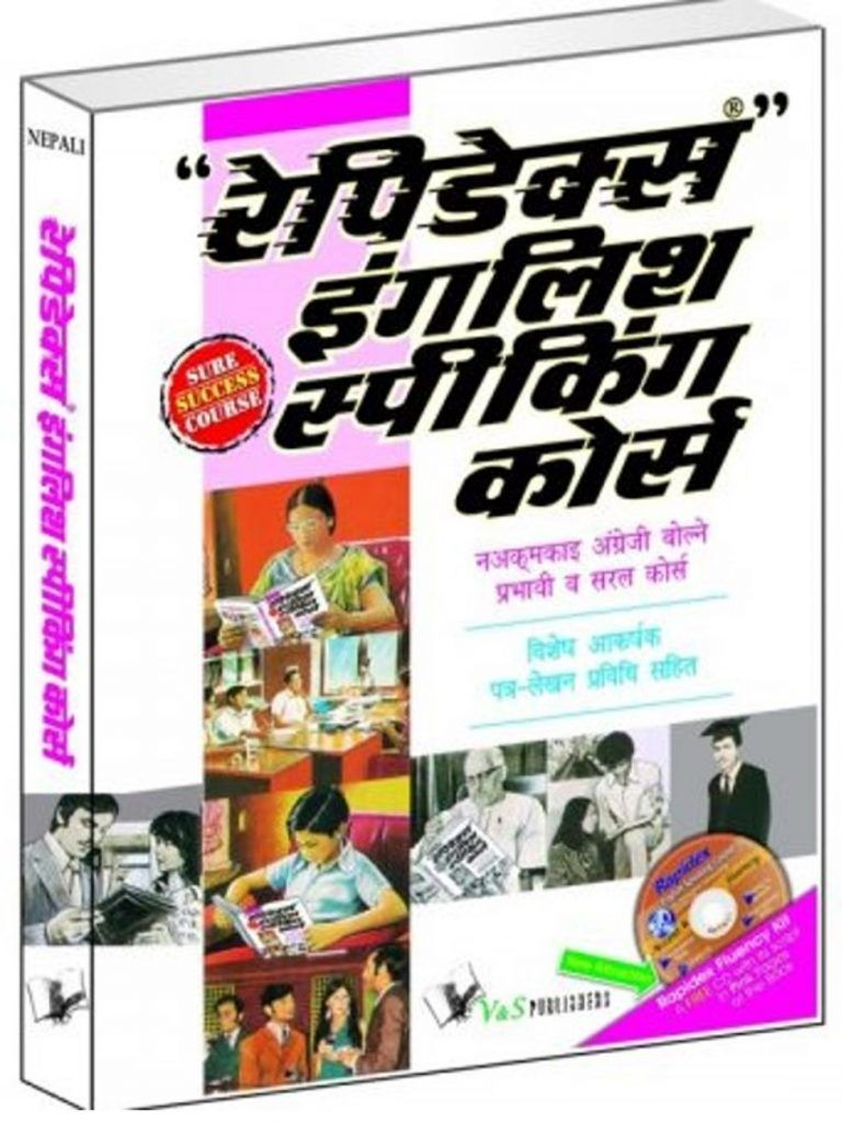 Rapidex English Speaking Course Pdf Download English Books Pdf Pdf Books Vocabulary Book Pdf