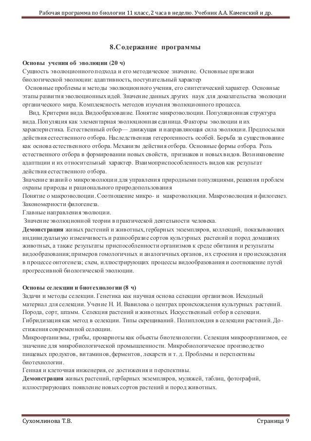 Диктант по русскому языку 7 класс по теме деепричастие онлайн