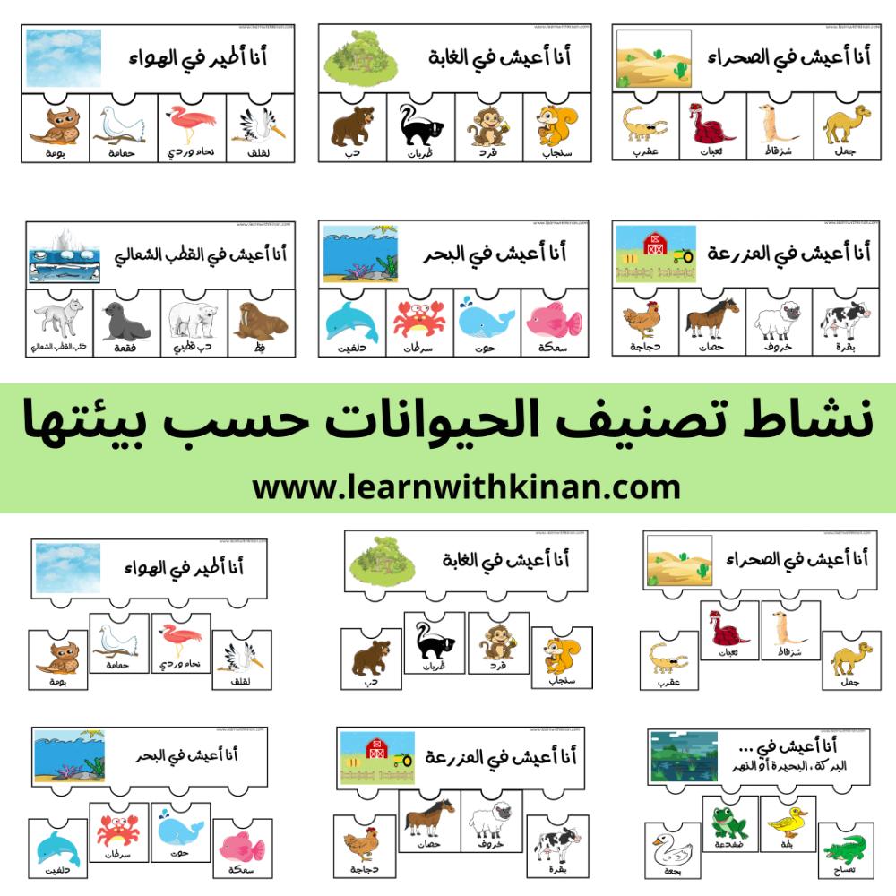 نشاط تصنيف الحيوانات حسب بيئتها على شكل بازل سبع بيئات مختلفة تعلم مع كنان Learn Arabic Alphabet Flashcards Learning Arabic