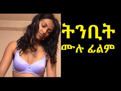 Ethiopian Movie Tinbet Full - YouTube