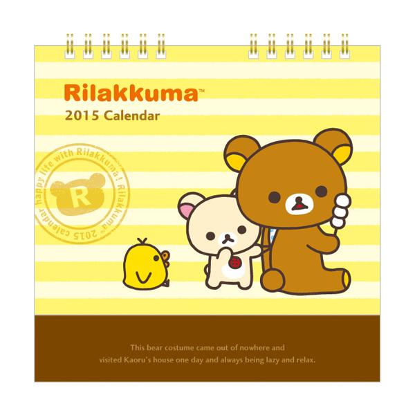 卓上カレンダー(リラックマ・黄色)