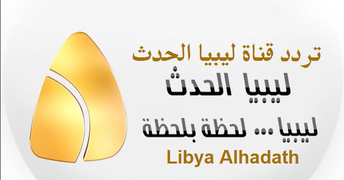 تردد قناة ليبيا الحدث مفتوحة 2020 مدار النايل سات الجديد Libya Alhadath Public Libya