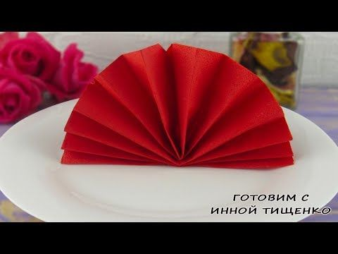 Pin Von Haniakuxar Auf ідеї для дому Napkin Folding