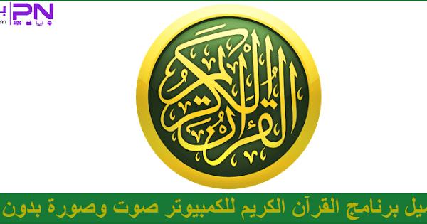 تحميل برنامج القران الكريم للكمبيوتر صوت وصورة لجميع الويندوز Download Books Quran Books