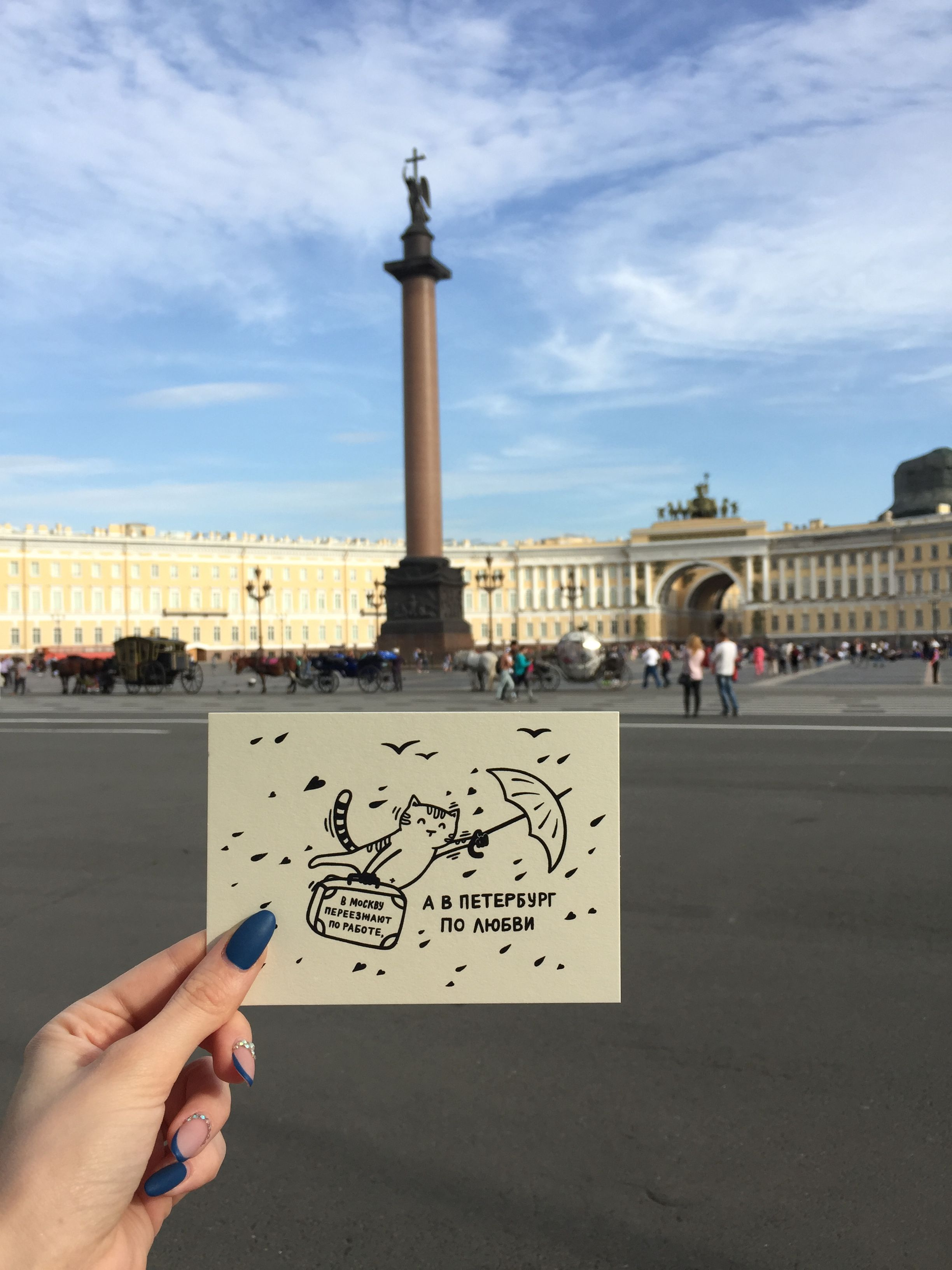 Открытка один город одна любовь питер, открытки днем