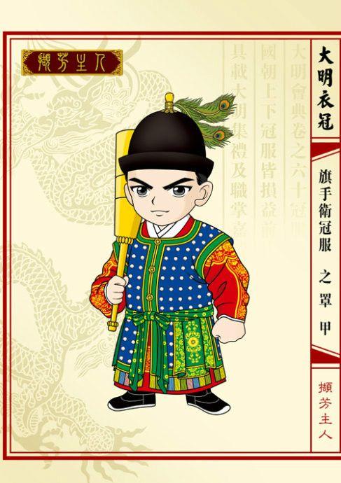 Herald, representado por el sombrero y la trompeta de su oficial de pavo real.  Viste la armadura brigandine estándar de la era Ming tarde.
