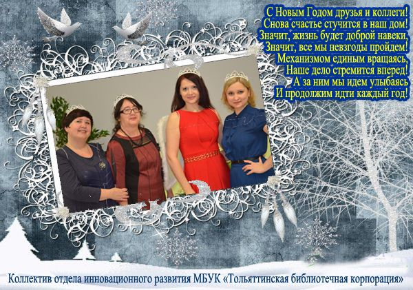 новогоднего поздравления из тольятти автомобиль