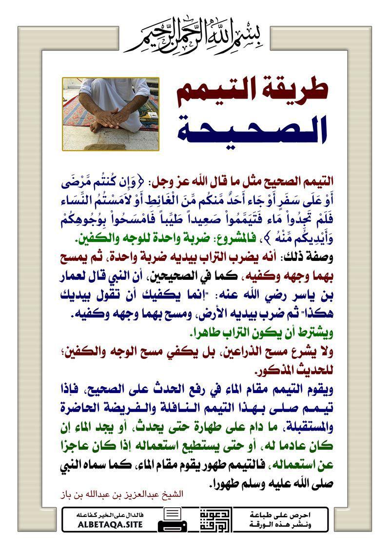 Pin By Jonas Bellerin On مطويات البطاقة Islam Facts Love Words Quran Tafseer