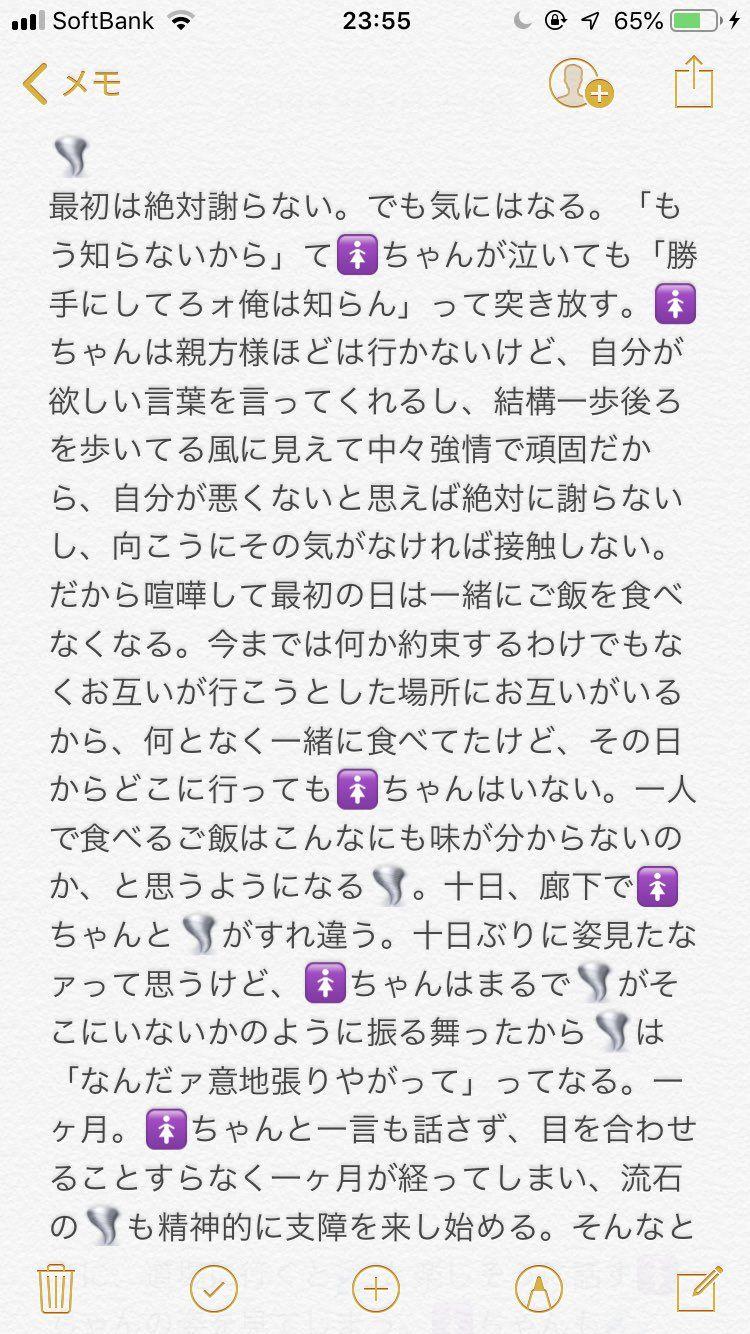 実 小説 川 夢 不死 弥