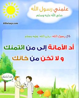 ملفات رقمية بطاقات تربوية Muslim Kids Activities Islam For Kids Arabic Alphabet For Kids