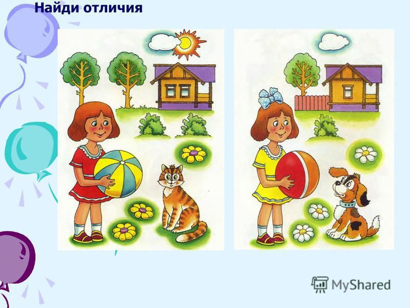 Картинки по запросу найди отличия для детей 4 лет | Для ...