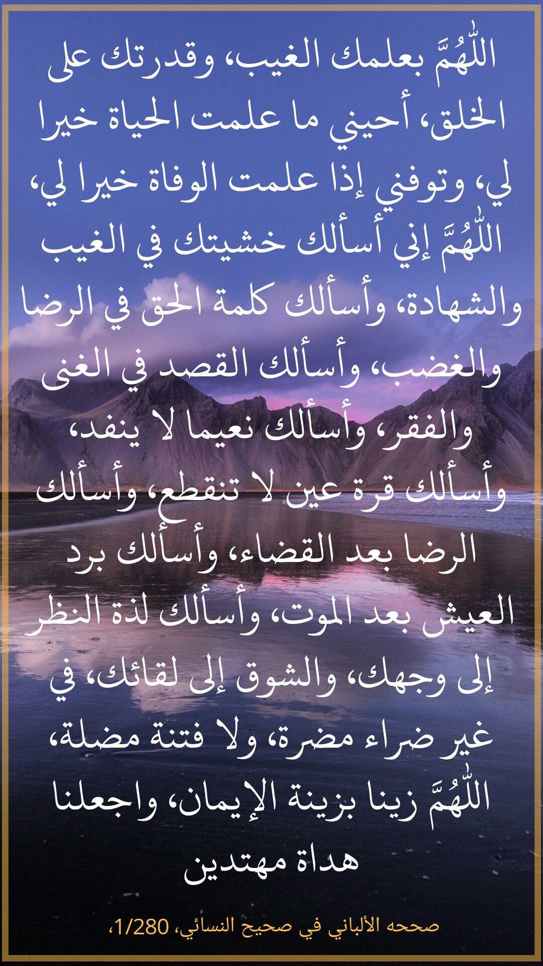 ادعيه نبويه Islamic Quotes Romantic Love Quotes Learning Websites