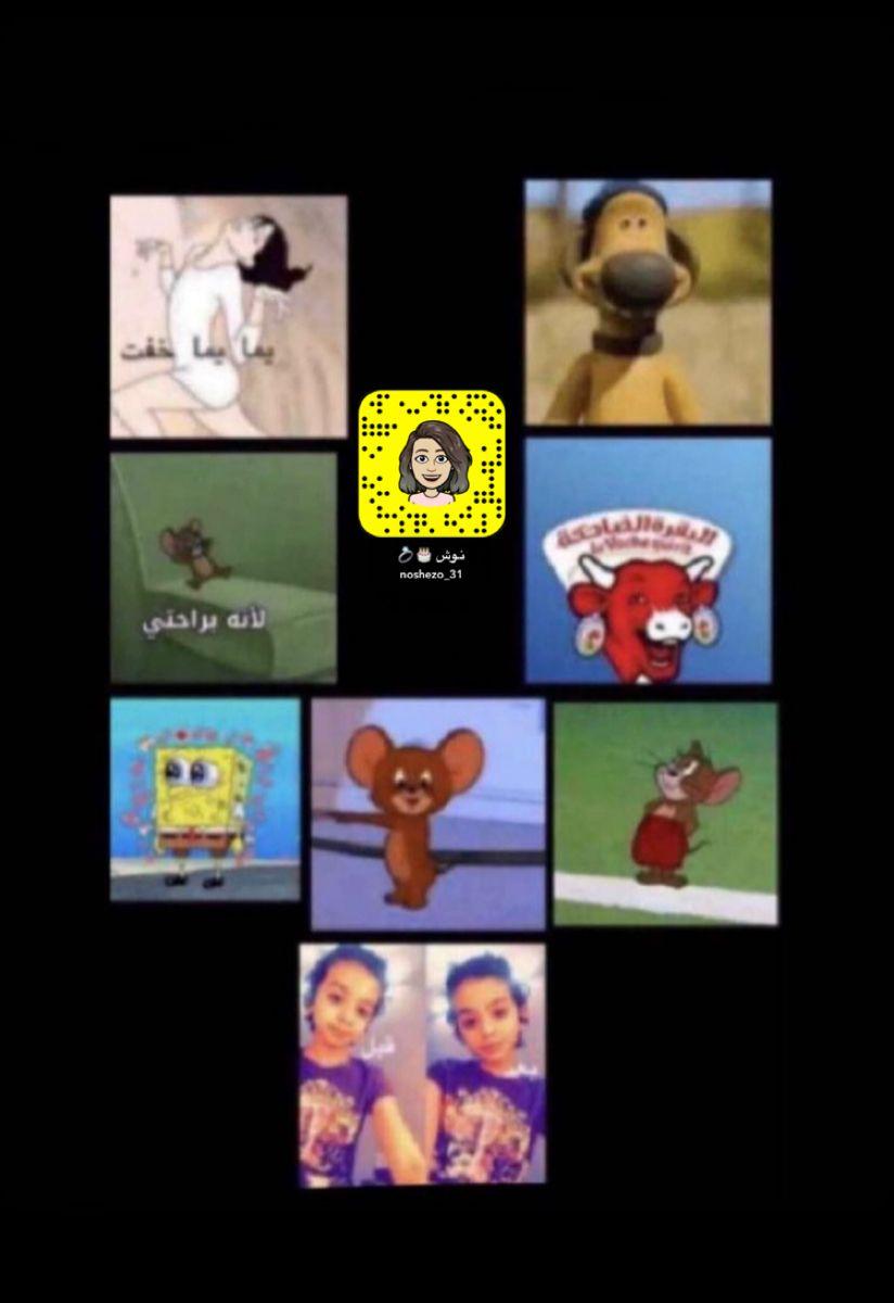 خلفيات سناب رياكشن سكرابز Funny Photo Memes Funny Photos Songs