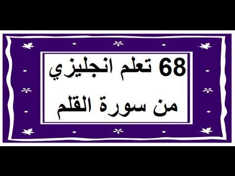 سورة القلم سورة 68 عدد آياتها 52 مترجمة عربي انجليزي Holy Quran Quran Novelty Sign