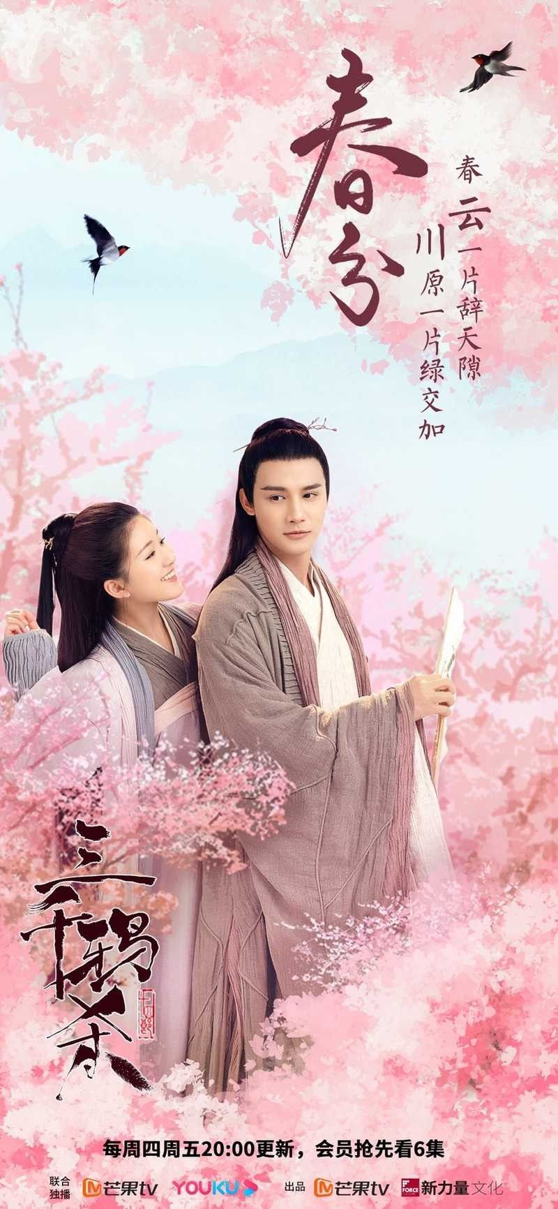Love of thousand years (2020) in 2020 Historical drama