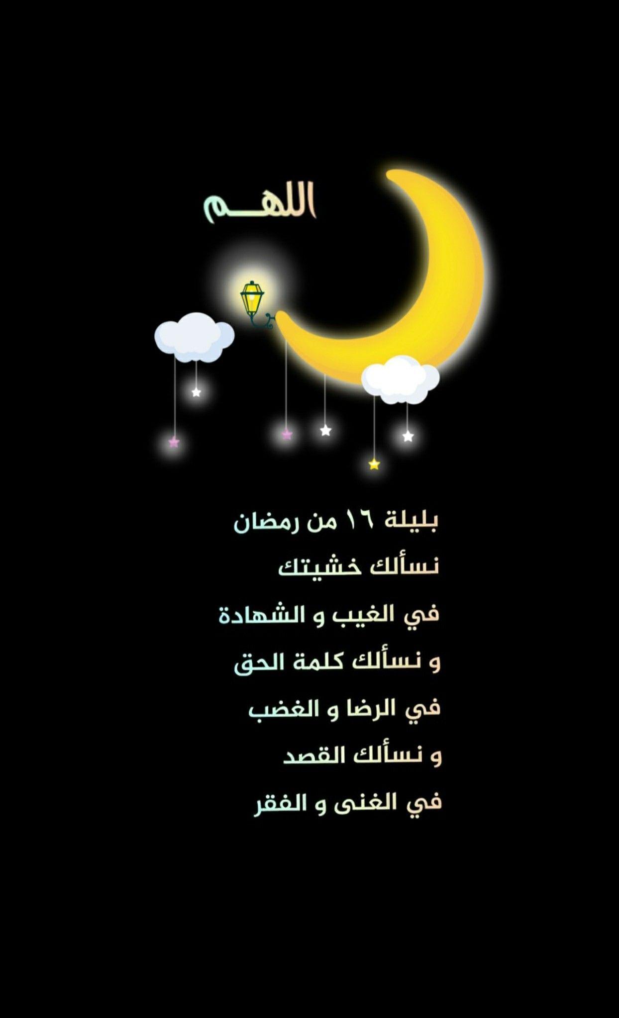 اللهــــم بليلة ١٦ من رمضان نسألك خشيتك في الغيب و الشهادة ونسألك كلمة الحق في الرضا والغضب ونسألك القصد في الغ Ramadan Day Ramadan Greetings Ramadan Cards