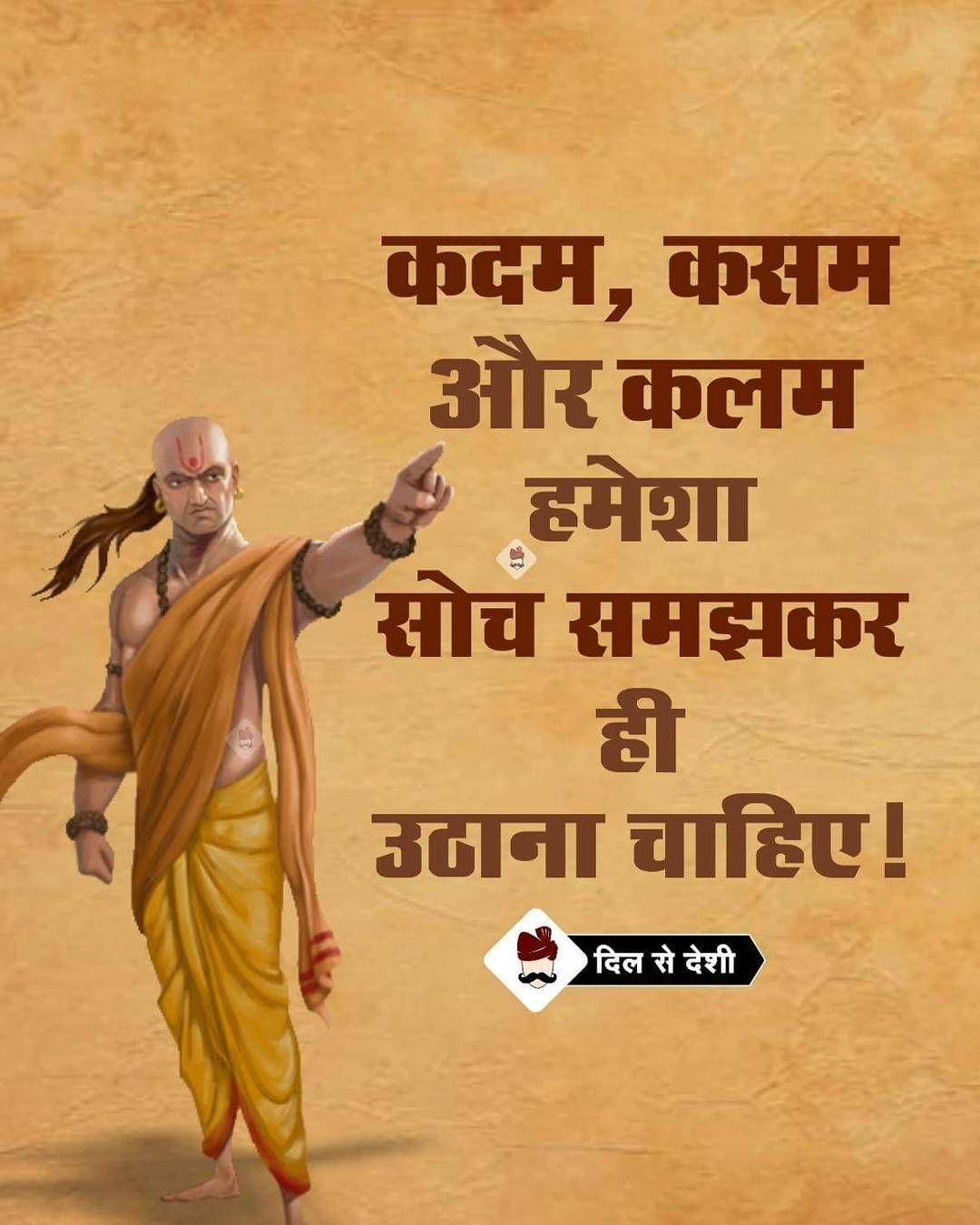 Pin by mrignayani on hindi quotes nd Shayari   Chanakya
