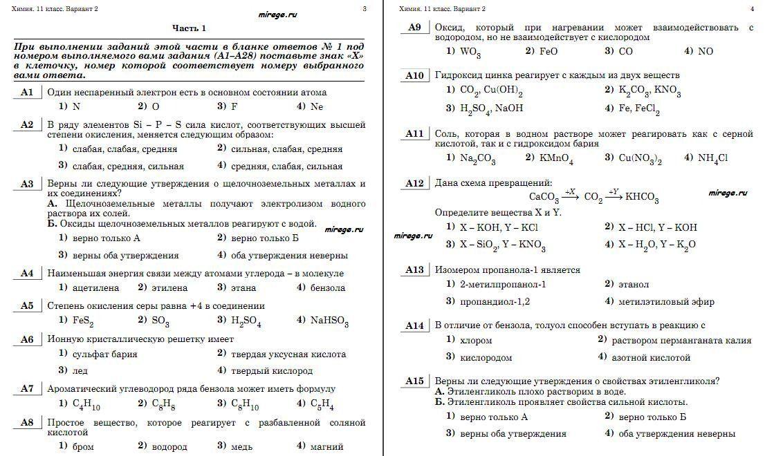 Занятия по русскому языку 8 класс