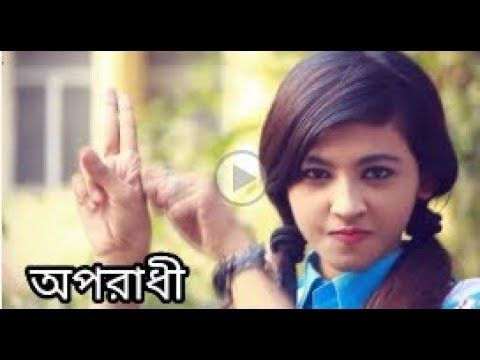 Oporadhi bengali female version mp3 download